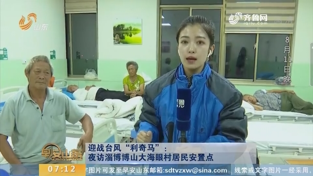 """【迎战台风""""利奇马""""】夜访淄博博山大海眼村居民安置点"""