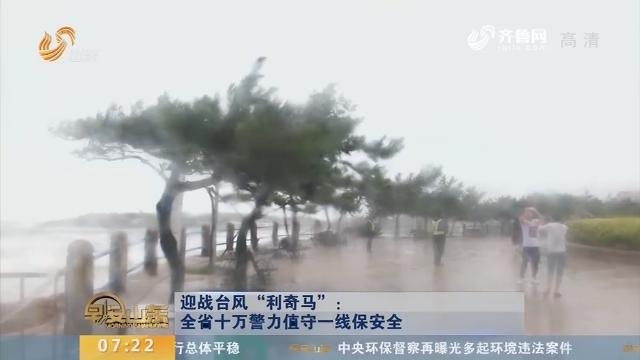 """【迎战台风""""利奇马""""】山东省十万警力值守一线保安全"""