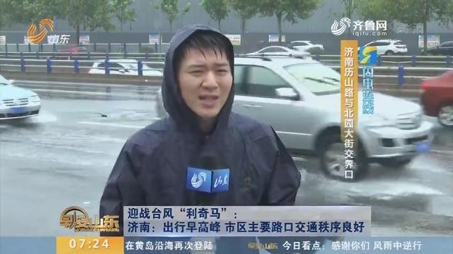 """【迎战台风""""利奇马""""】【闪电连线】济南:出行早高峰 市区主要路口交通秩序良好"""