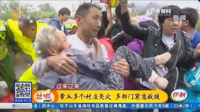 章丘多个村庄受灾 多部门紧急救援