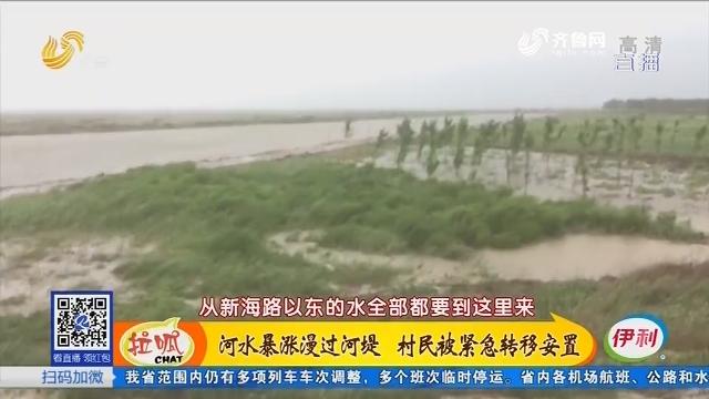无棣:河水暴涨漫过河堤 村民被紧急转移安置