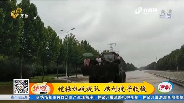 邹平:挖掘机救援队 挨村搜寻救援