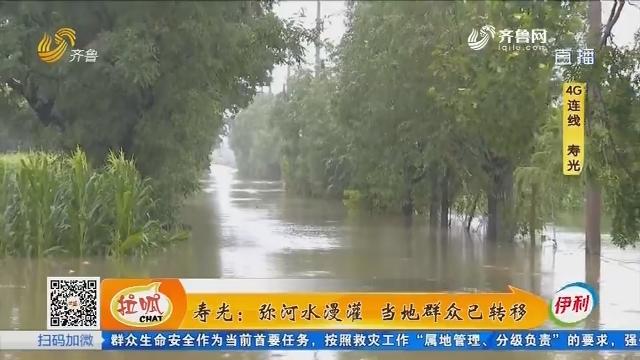 【4G连线】寿光:弥河水漫灌 当地群众已转移