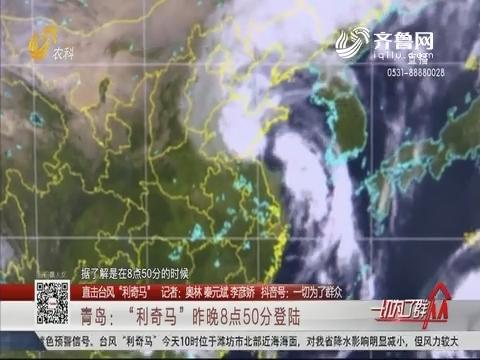 """【直击台风""""利奇马""""】青岛:""""利奇马""""8月11日晚8点50分登陆"""