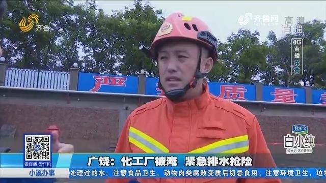 广饶:化工厂被淹 紧急排水抢险