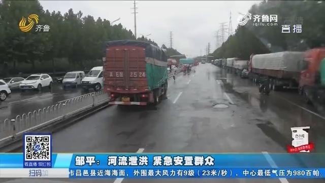 邹平:河流泄洪 紧急安置群众