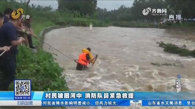 沂源:村民被困河中 消防队员紧急救援