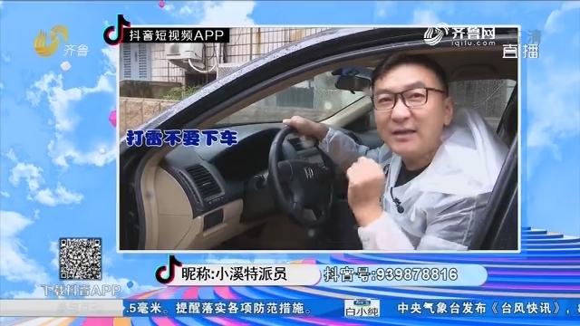 【抖音小溪特派员】雨天开车防滑妙招