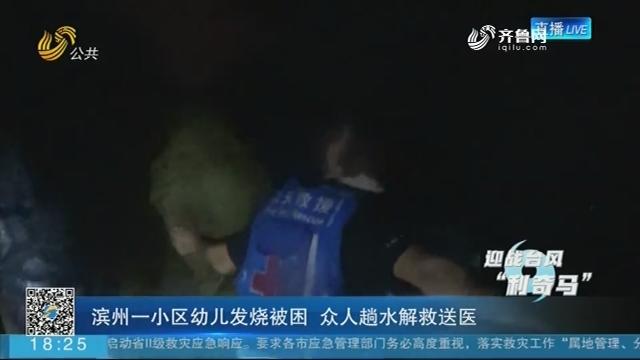 """【迎战台风""""利奇马""""】滨州一小区幼儿发烧被困 众人趟水解救送医"""