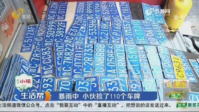 淄博:暴雨中 小伙捡了110个车牌