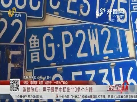 淄博张店:男子暴雨中捞出110多个车牌