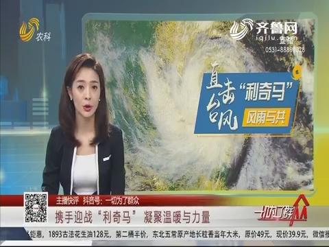 """【主播快评】携手迎战""""利奇马"""" 凝聚温暖与力量"""