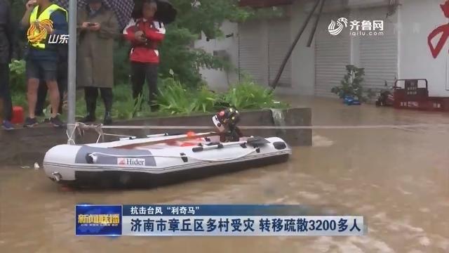 """【抗击台风""""利奇马""""】济南市章丘区多村受灾 转移疏散3200多人"""