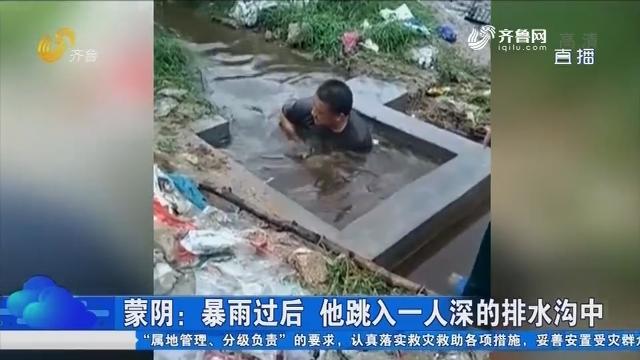 蒙阴:暴雨过后 他跳入一人深的排水沟中