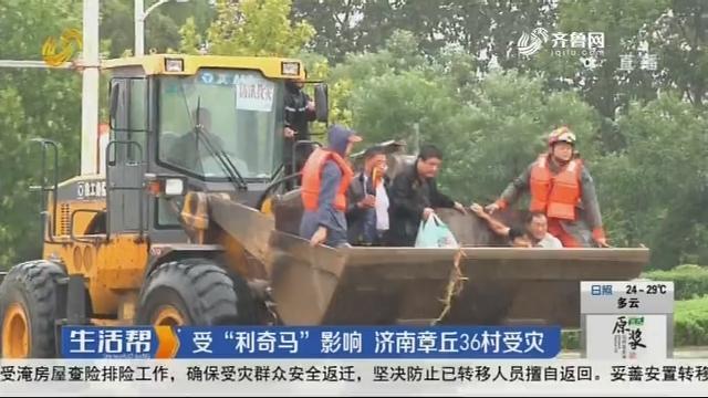 """受""""利奇马""""影响 济南章丘36村受灾"""