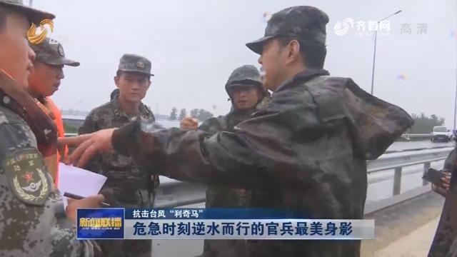 """【抗击台风""""利奇马""""】危急时刻逆水而行的官兵最美身影"""