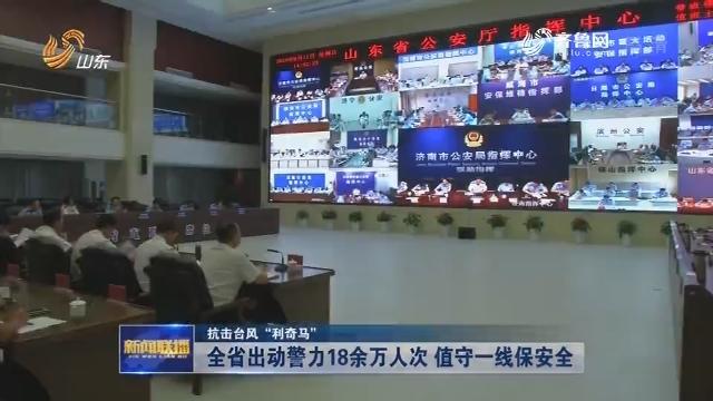 """【抗击台风""""利奇马""""】全省出动警力18余万人次 值守一线保安全"""