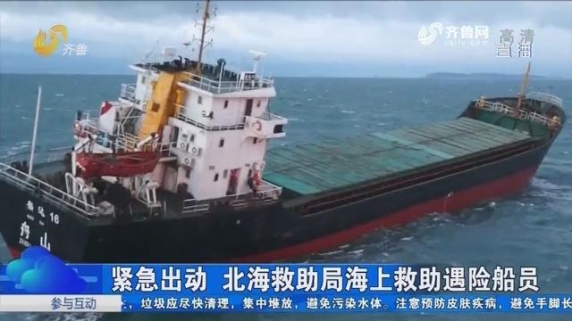 紧急出动 北海救助局海上救助遇险船员