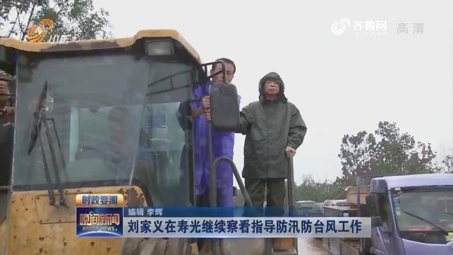 刘家义在寿光继续察看指导防汛防台风工作