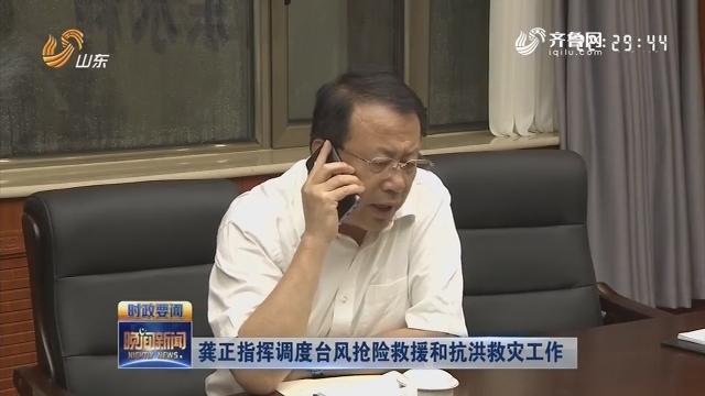 龔正指揮調度臺風搶險救援和抗洪救災工作
