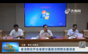 《法院在线》08-10播出《省法院召开全省部分基层法院院长座谈会》