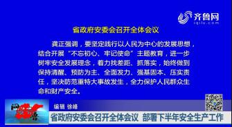《问安齐鲁》08-11播出:《省政府安委会召开全体会议 部署下半年安全生产工作》