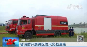 《问安齐鲁》08-11播出《省消防开展跨区防汛实战演练》
