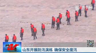 《问安齐鲁》08-11播出《山东开展防汛演练 确保安全度汛》