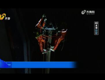 【4G直播】临沂:保证居民用电 供电公司工作人员连夜抢修
