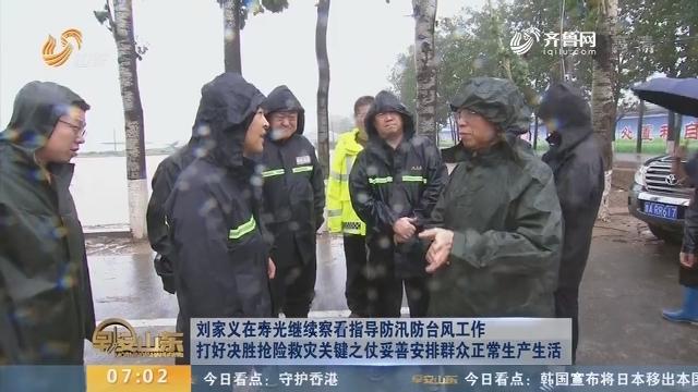 刘家义在寿光继续察看指导防汛防台风工作 打好决胜抢险救灾关键之仗妥善安排群众正常生产生活