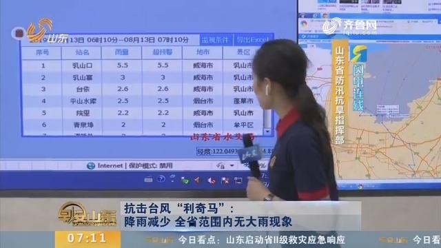 """【抗击台风""""利奇马""""】闪电连线——降雨减少 山东省范围内无大雨现象"""