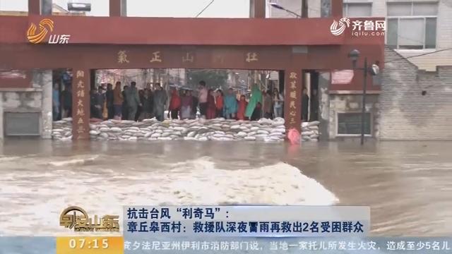 """【抗击台风""""利奇马""""】章丘皋西村:救援队深夜冒雨再救出2名受困群众"""