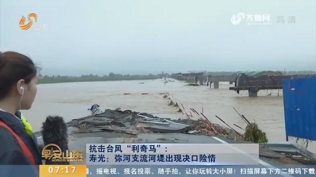 """【抗击台风""""利奇马""""】寿光:弥河支流河堤出现决口险情"""
