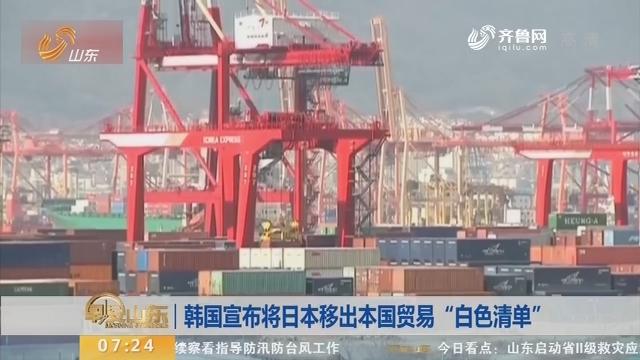 """韩国宣布将日本移出本国贸易""""白色清单"""""""