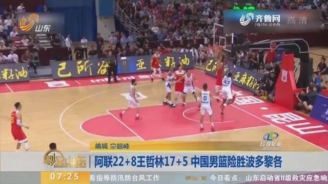 阿联22+8王哲林17+5 中国男篮险胜波多黎各