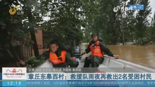 章丘东皋西村:救援队雨夜再救出2名受困村民