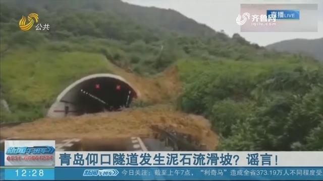 青岛仰口隧道发生泥石流滑坡?谣言!