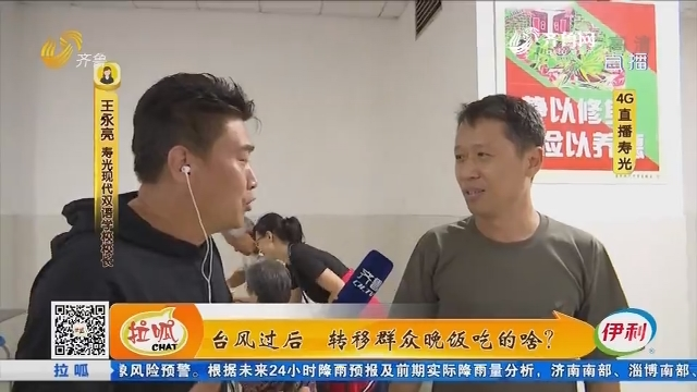 【4G直播】寿光:台风过后 转移群众晚饭吃的啥?