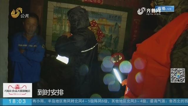 淄博桓台:连夜转移受灾群众