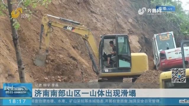济南南部山区一山体出现滑塌