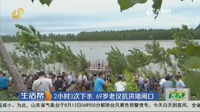 临沂:2小时3次下水 69岁老汉抗洪堵闸口