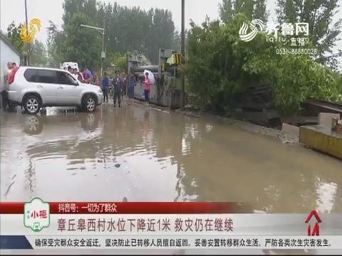章丘皋西村水位下降近1米 救灾仍在继续