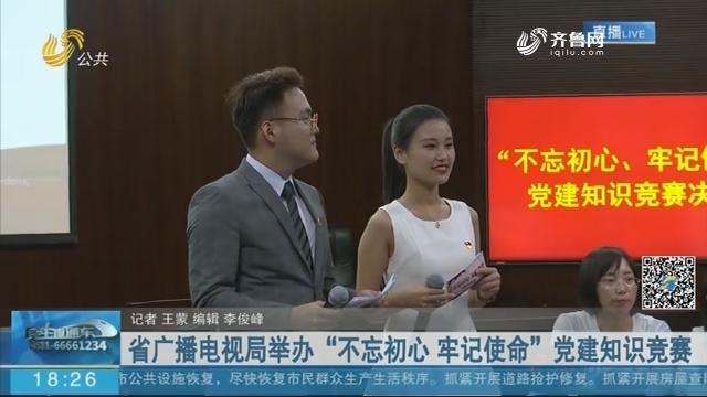 """省广播电视局举办""""不忘初心 牢记使命""""党建知识竞赛"""