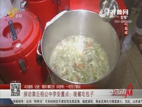 【4G连线】探访章丘相公中学安置点:晚餐吃包子