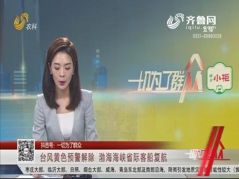 台风黄色预警解除 渤海海峡省际客船复航