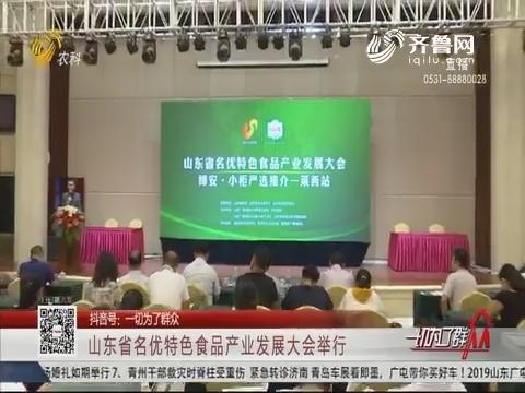 山东省名优特色食品产业发展大会举行