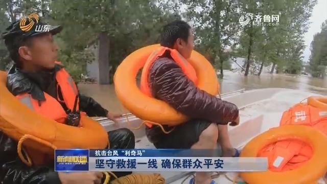 """【抗击台风""""利奇马""""】坚守救援一线 确保群众平安"""