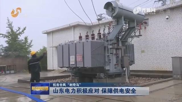 """【抗击台风""""利奇马""""】山东电力积极应对 保障供电安全"""