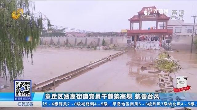 章丘区绣惠街道党员干部筑高坝 抗击台风