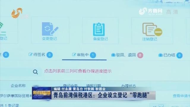 """青岛前湾保税港区:企业设立登记""""零跑腿"""""""